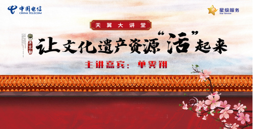 中国电信邀请「故宫看门人」单霁翔做客天翼大讲堂