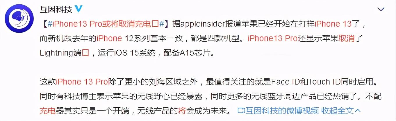 苹果13多条配置曝光,小刘海、边框窄?没买苹果12是对的