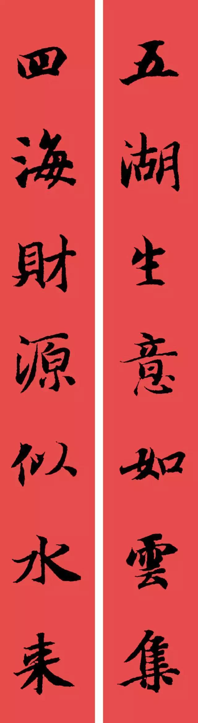 2021年对联,智永楷书集字春联