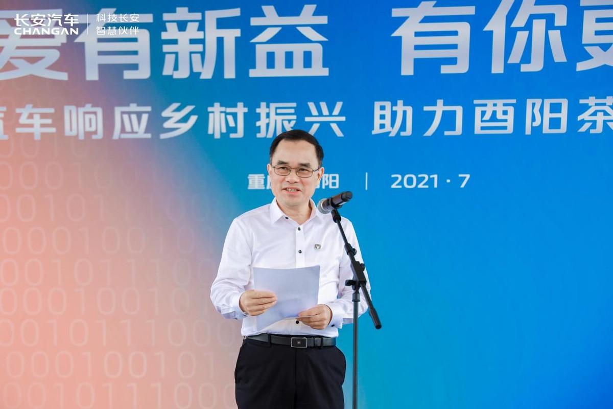 响应乡村振兴建设 长安汽车跨界新公益助力酉阳茶油产业发展