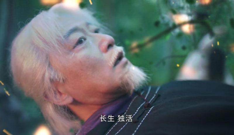 《司藤》丘山到死才醒悟,自己错杀了长生,残害他同门的并非长生