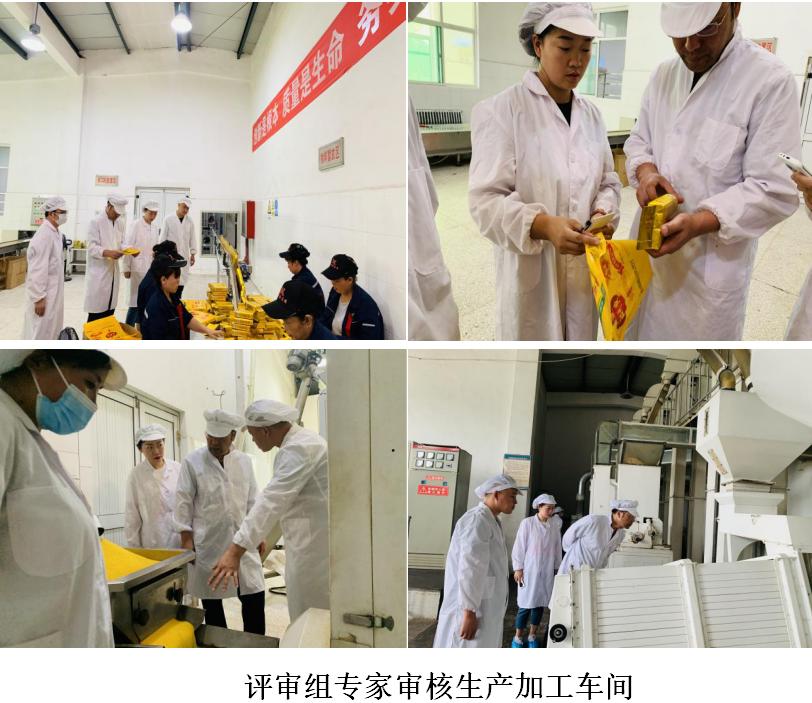 山西省沁州黄小米通过生态原产地产品保护评审
