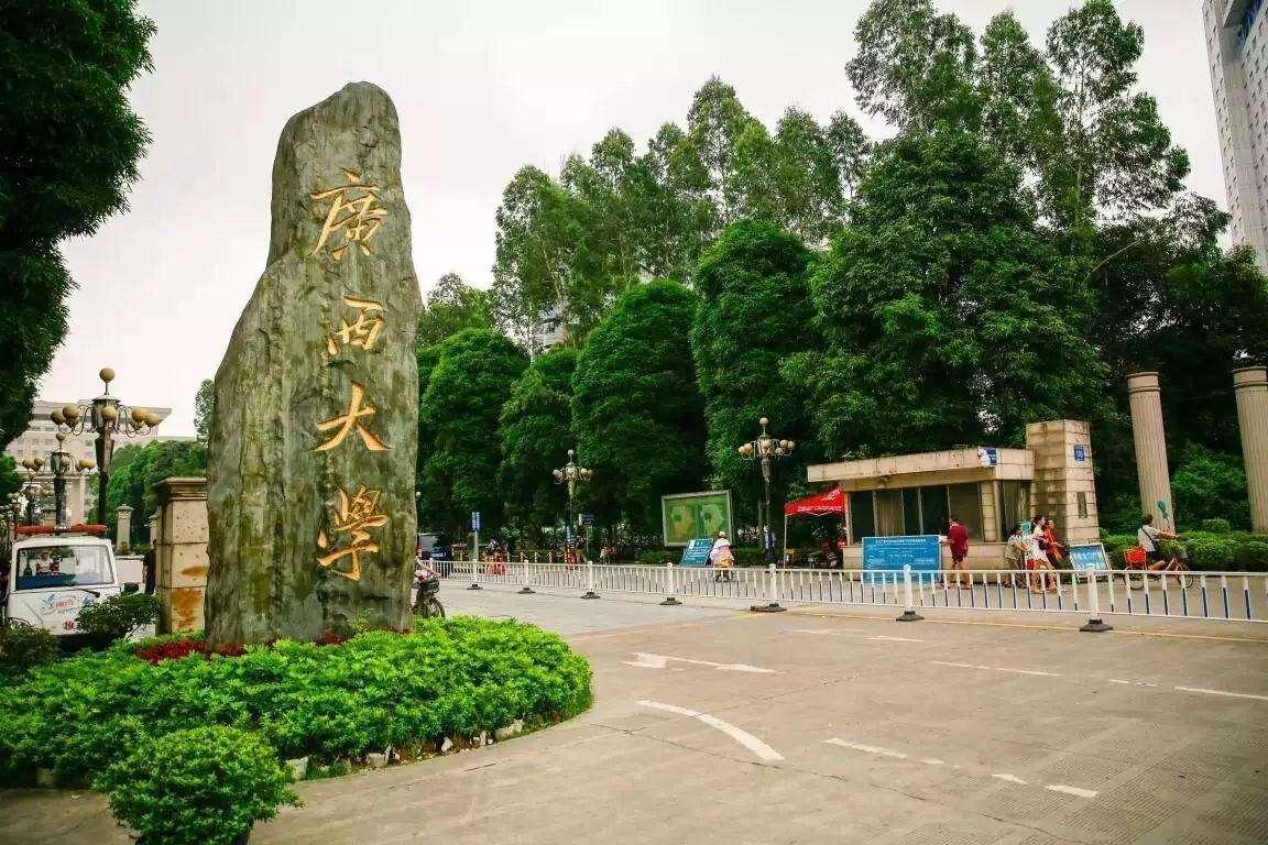 2020广西高校排名,广西大学第一,广西师范大学第二