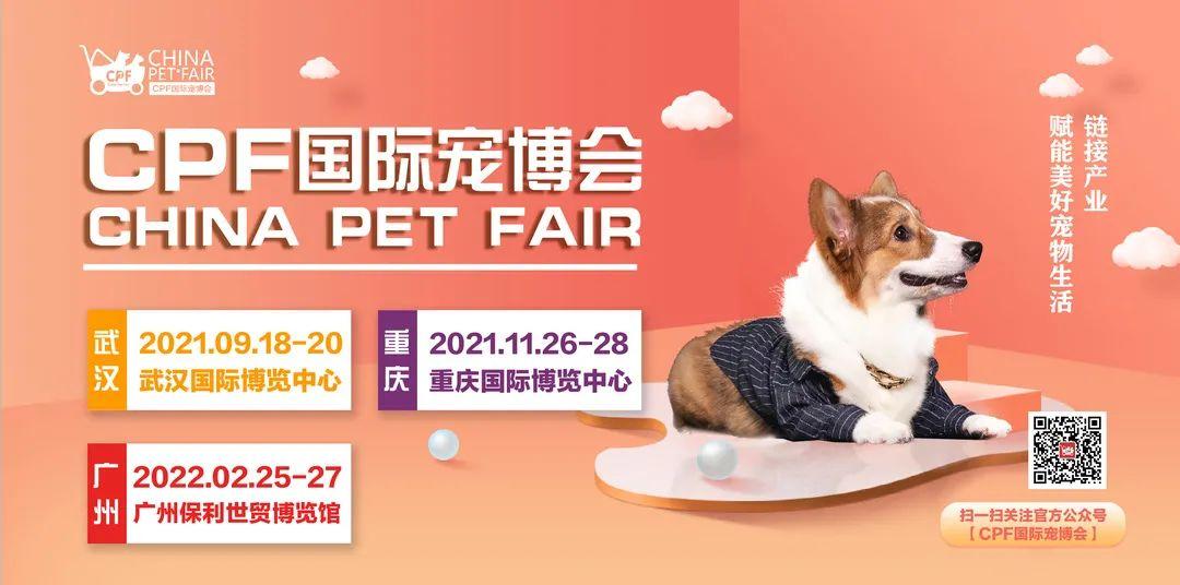 「武汉展商说」红狗与你共赴 2021华中地区年度宠物行业盛宴