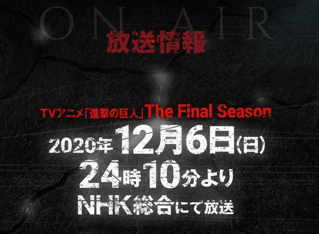 《进击的巨人第四季》开播时间已定,有点失望,但是也很期待