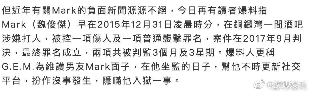邓紫棋男友曾因打架入狱