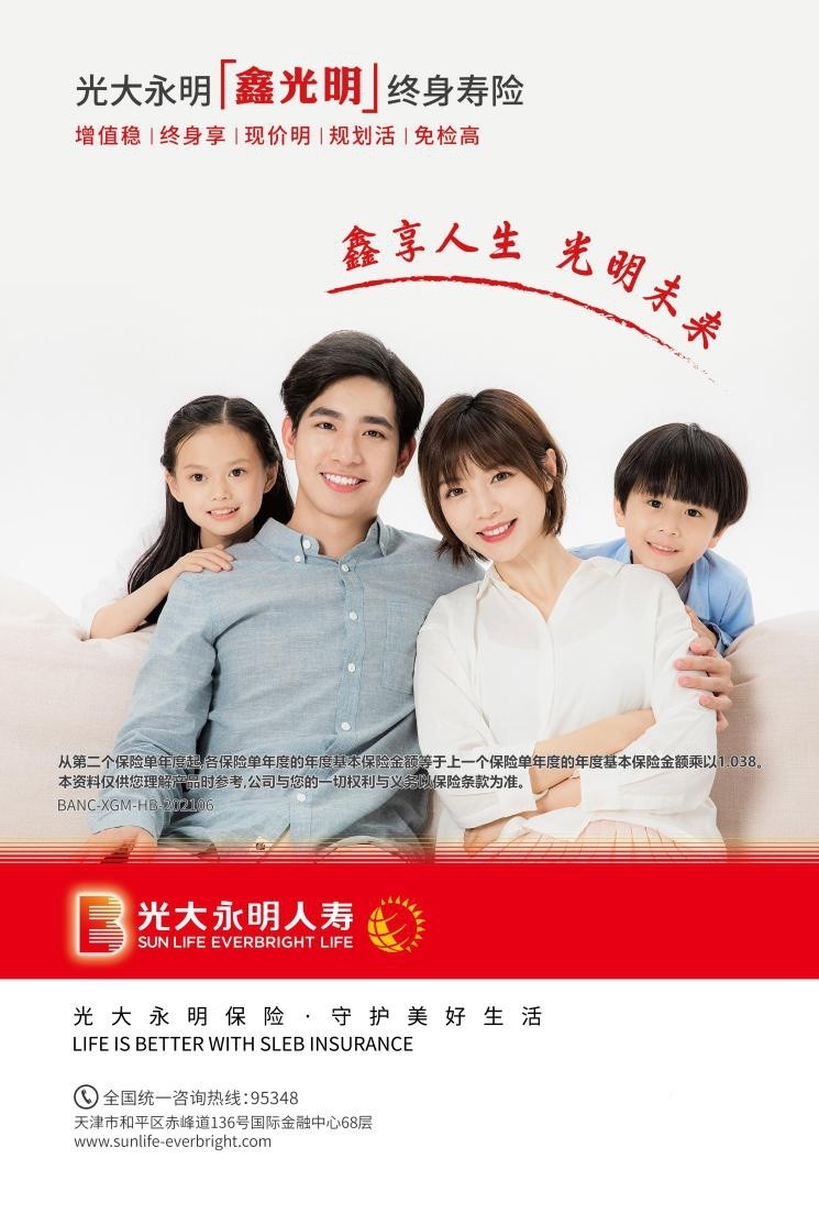 鑫享人生,光明未来――光大永明鑫光明终身寿险