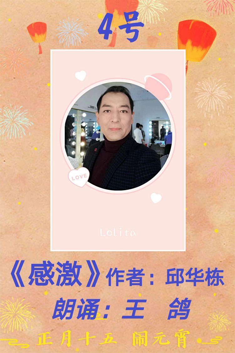 2021第五届华语诗歌春晚济南分会联欢晚会在美丽泉城完美落幕
