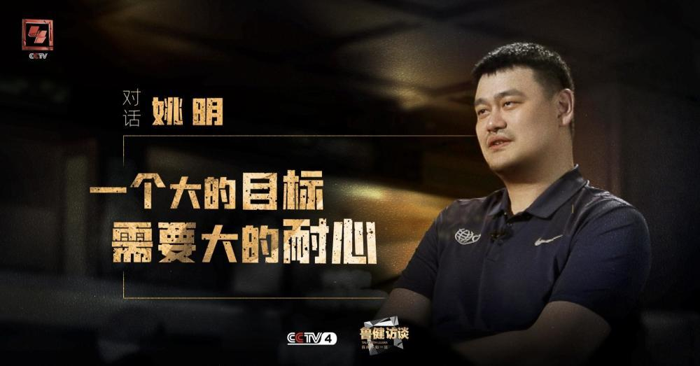 """姚明的""""大目标""""是中国球迷最美的梦,十年内是否可以美梦成真?"""