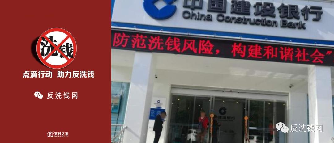 建设银行东营分行反洗钱不力领央行百万级罚单