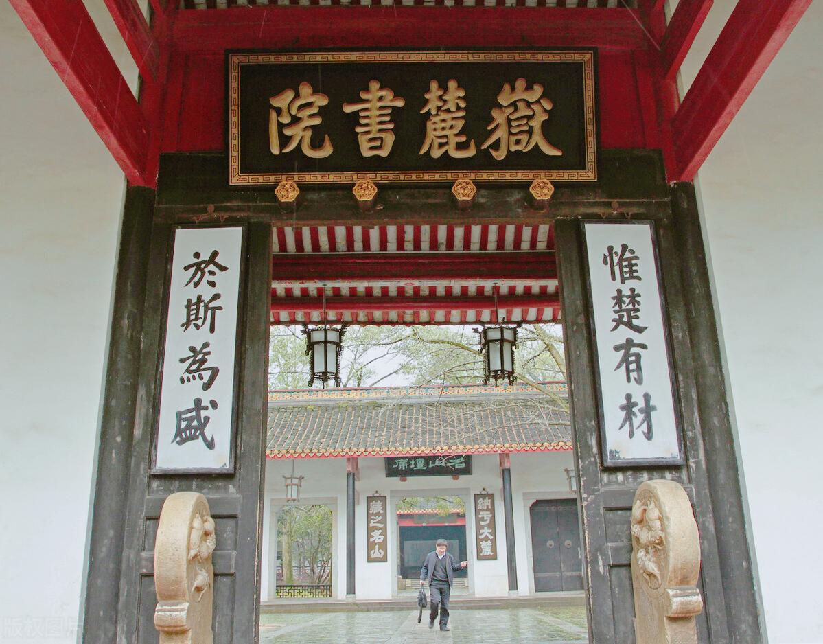 長沙岳麓書院建于哪個朝代(長沙岳麓山游玩攻略)