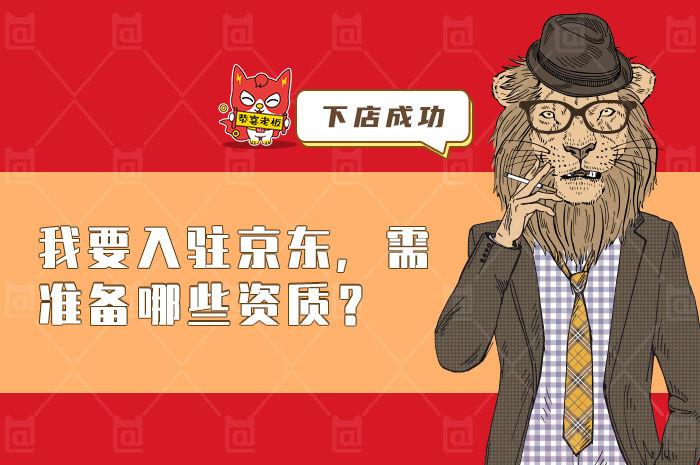 京东开店要什么条件(京东个人可以开店吗)插图
