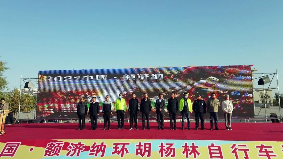 2021中国•额济纳环胡杨林自行车邀请赛圆满收官