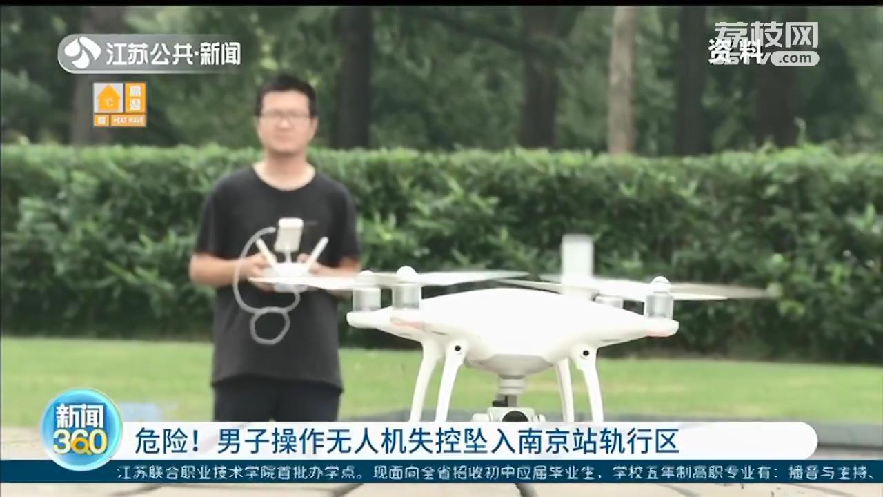 男子操作无人机失控坠入南京站铁轨 警方对其罚款500
