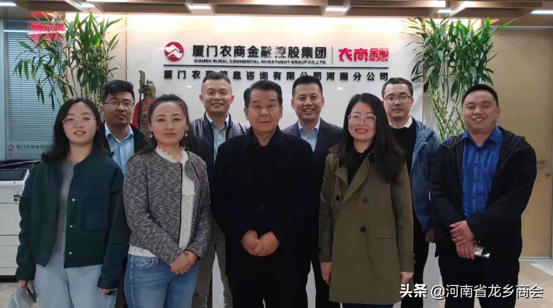 河南省龙乡商会组织走访厦门农商金融控股集团河南分公司