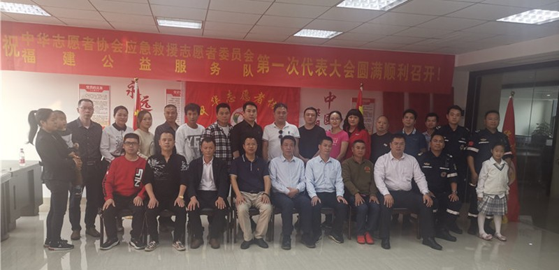 中志协应急委福建服务队第一次代表大会成功召开