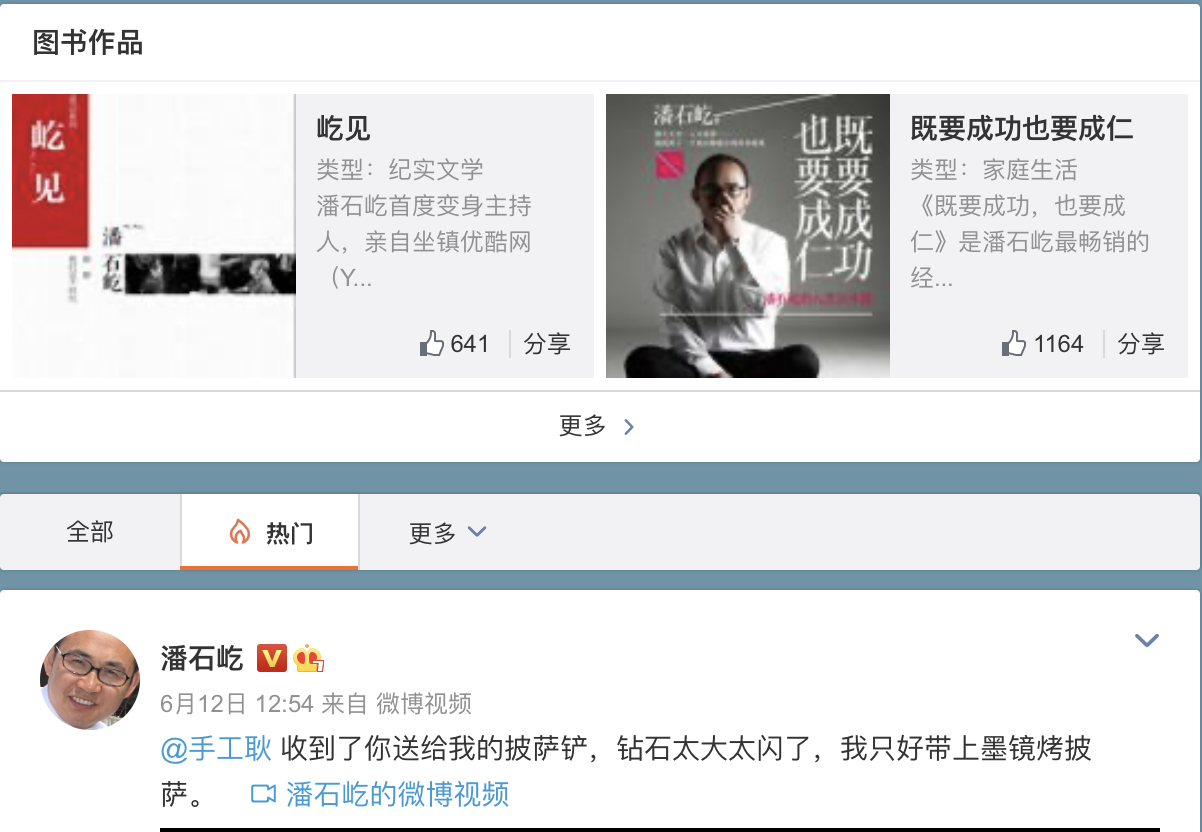 """280亿交易""""折戟""""!SOHO中国出售未果,潘石屹不""""跑""""了 创业 第1张"""