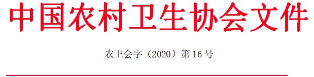 关于召开中国农村卫生协会第七次全国会员代表大会的通知