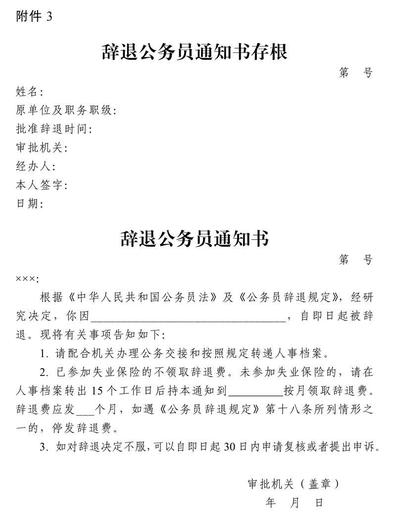 【新法速递】《公务员辞退规定》:这5种情形,辞退!