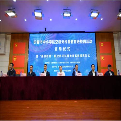 航空航天科普教育进校园启动仪式在东师附小中信实验学校举行