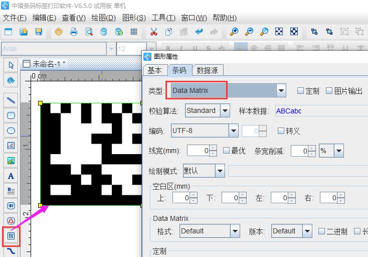 条码生成软件如何生成十字DM码