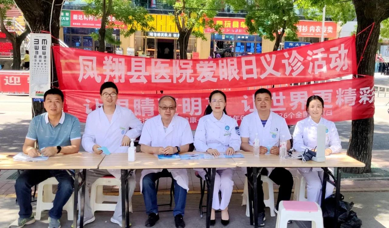 宝鸡凤翔区人民医院开展全国爱眼日义诊活动