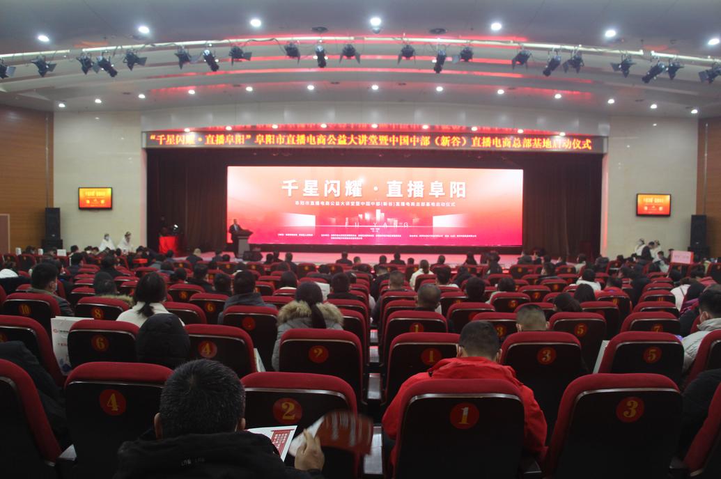 中国中部直播电商总部基地在阜阳临沂商城盛大启动