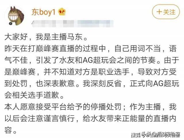 网络主播张邵刚致歉前因后果欠佳危害,三分鐘把握造成 什么事