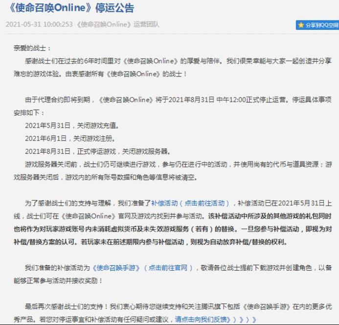 腾讯《使命召唤OL》宣布停运,将于8月31日正式关服