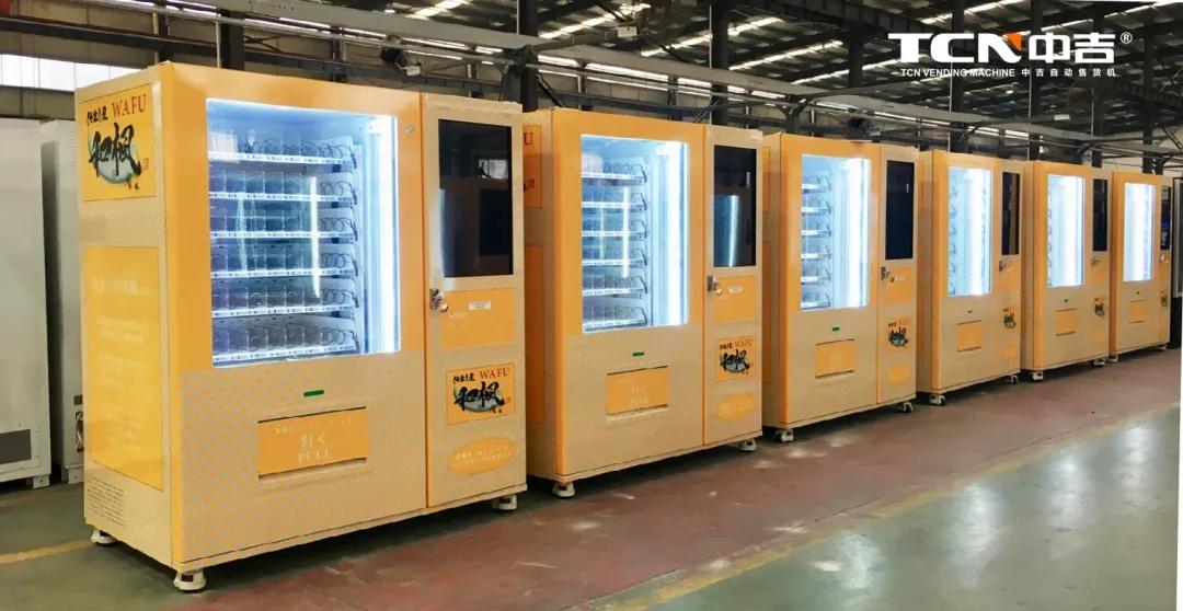 宜吃冰淇淋!中吉-23℃冷冻售货机,让你冰爽整个夏天
