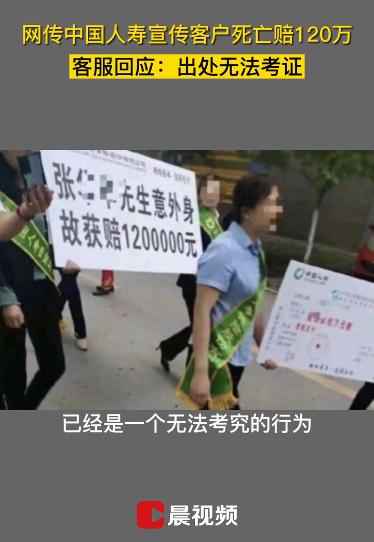 """荒唐!拿""""客户死亡获赔120万""""做宣传,中国人寿致歉"""