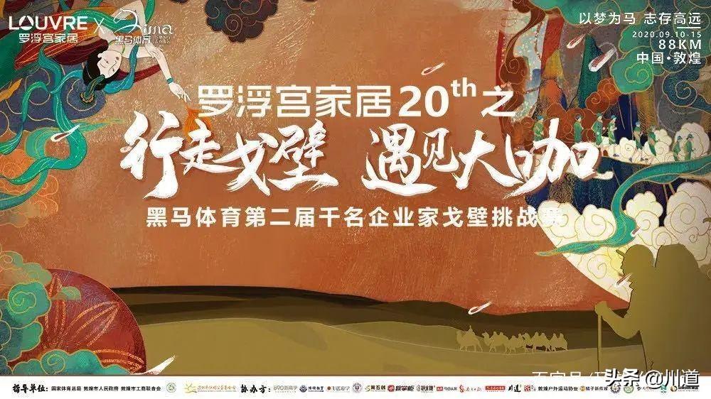 川道戶外承辦第二屆千名企業家戈壁挑戰賽活動圓滿成功