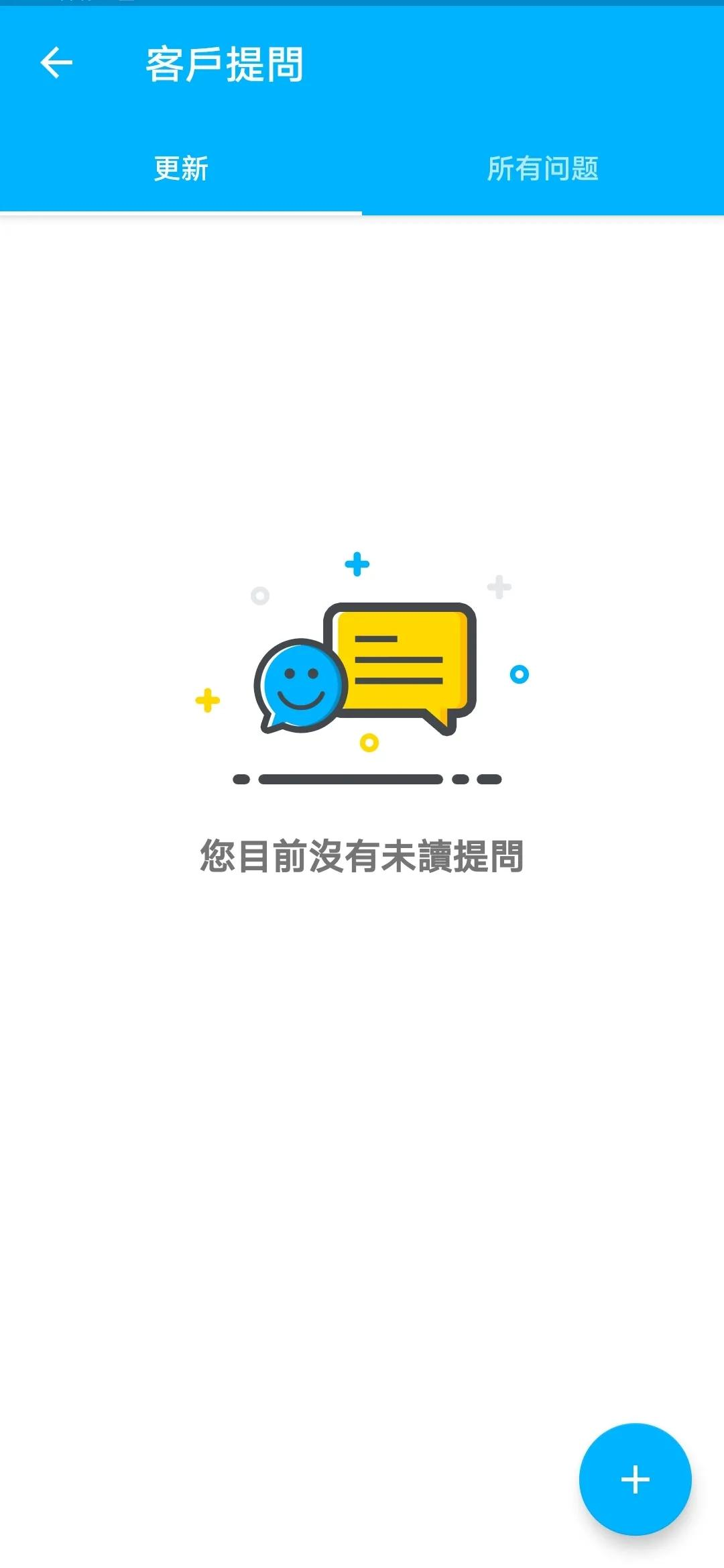 全球最具安全、新颖操作的社交系统工具【YouChat】