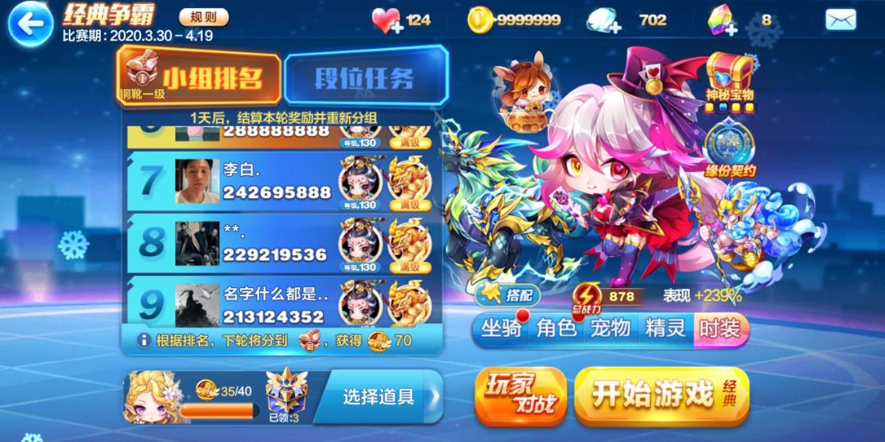 巜天天酷跑》:7个游戏活动-3000钻石以及丰富的活动奖励