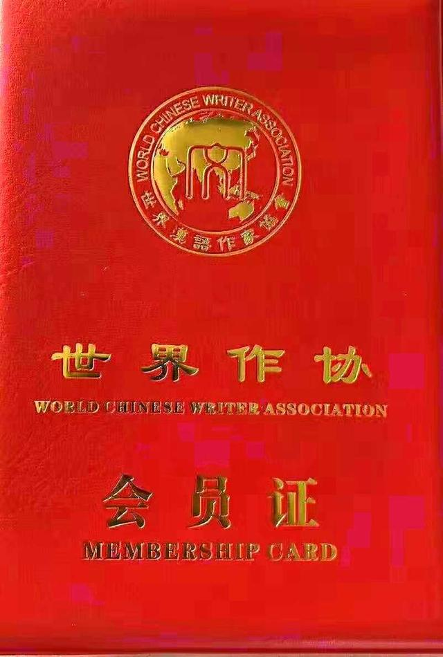 公告:殷宏章同志任中国先锋文艺作家学会常务副会长