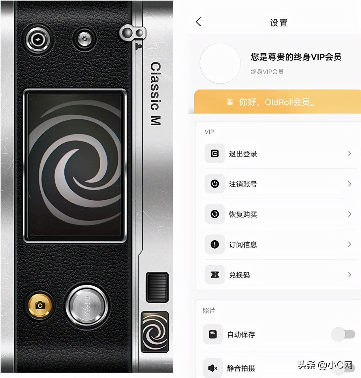 图片[1] - 价值118 OldRoll复古胶相V2.0解锁VIP版 - 小 C 网