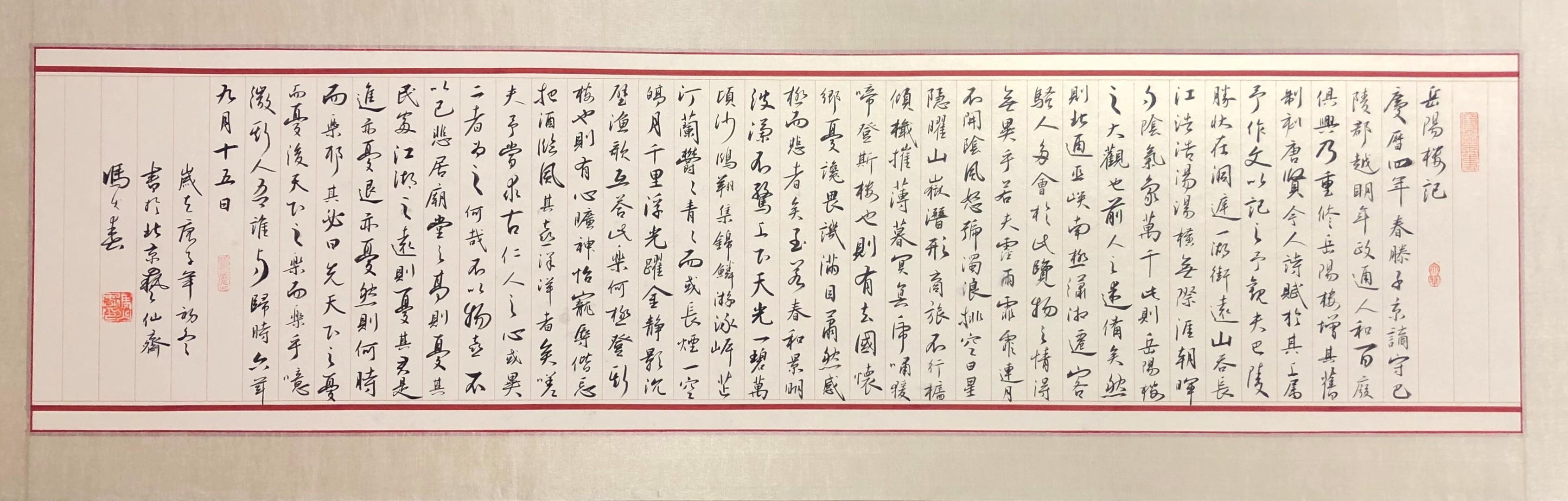 著名军旅书法家冯火春担任北京中海洋诗书画院院长
