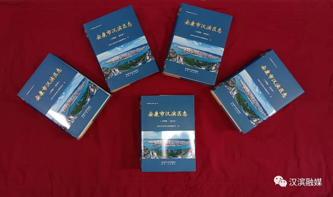 祝賀!《安康市漢濱區志(1988-2010)》出版發行