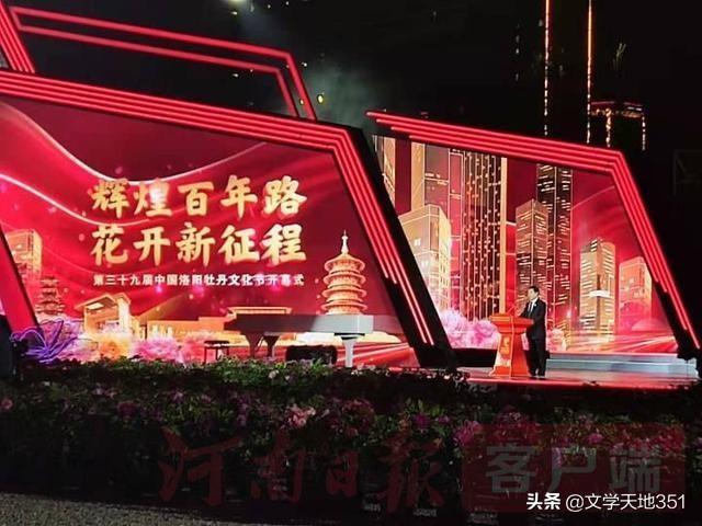 陕西省河南商会应邀参加第39届中国洛阳牡丹文化节投资贸易洽谈会