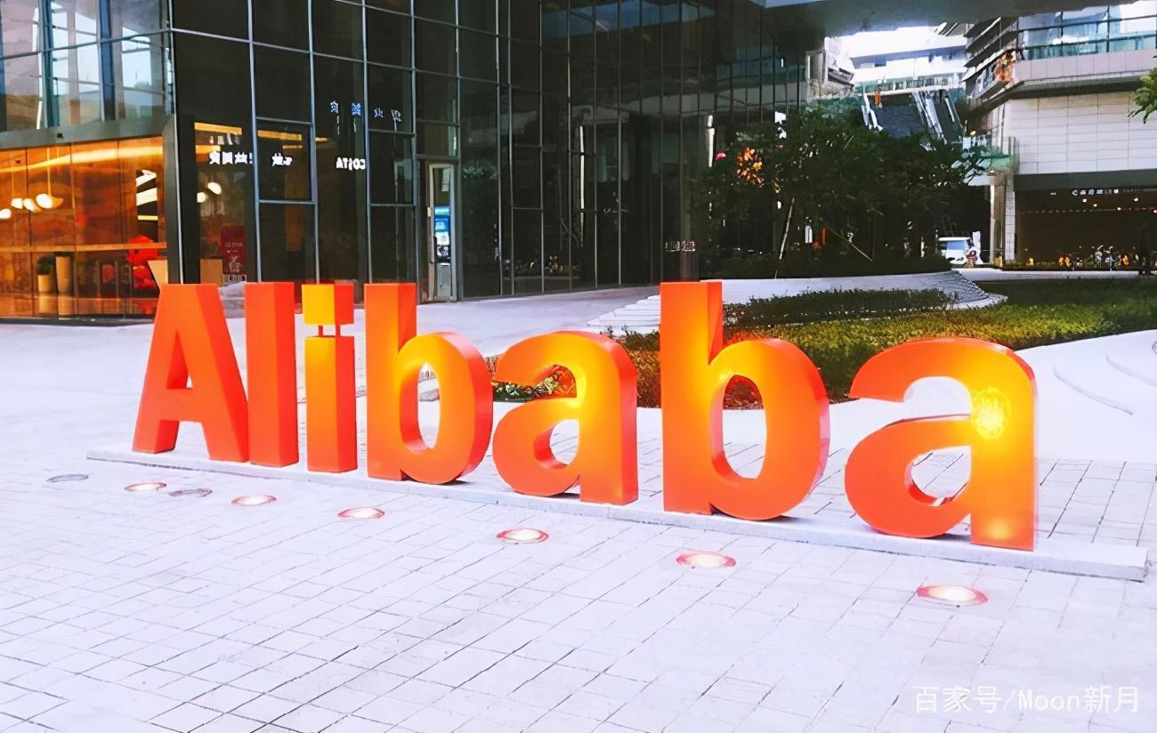 阿里巴巴被立案调查,竞争还是垄断,这是一个问题