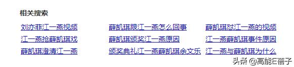 """颁奖时公开说江一燕""""不要脸"""",薛凯琪时隔5年还原事件经过"""