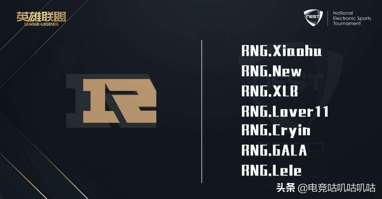 NEST确定开赛,12支LPL队伍参加,IG全华班迎战RNG
