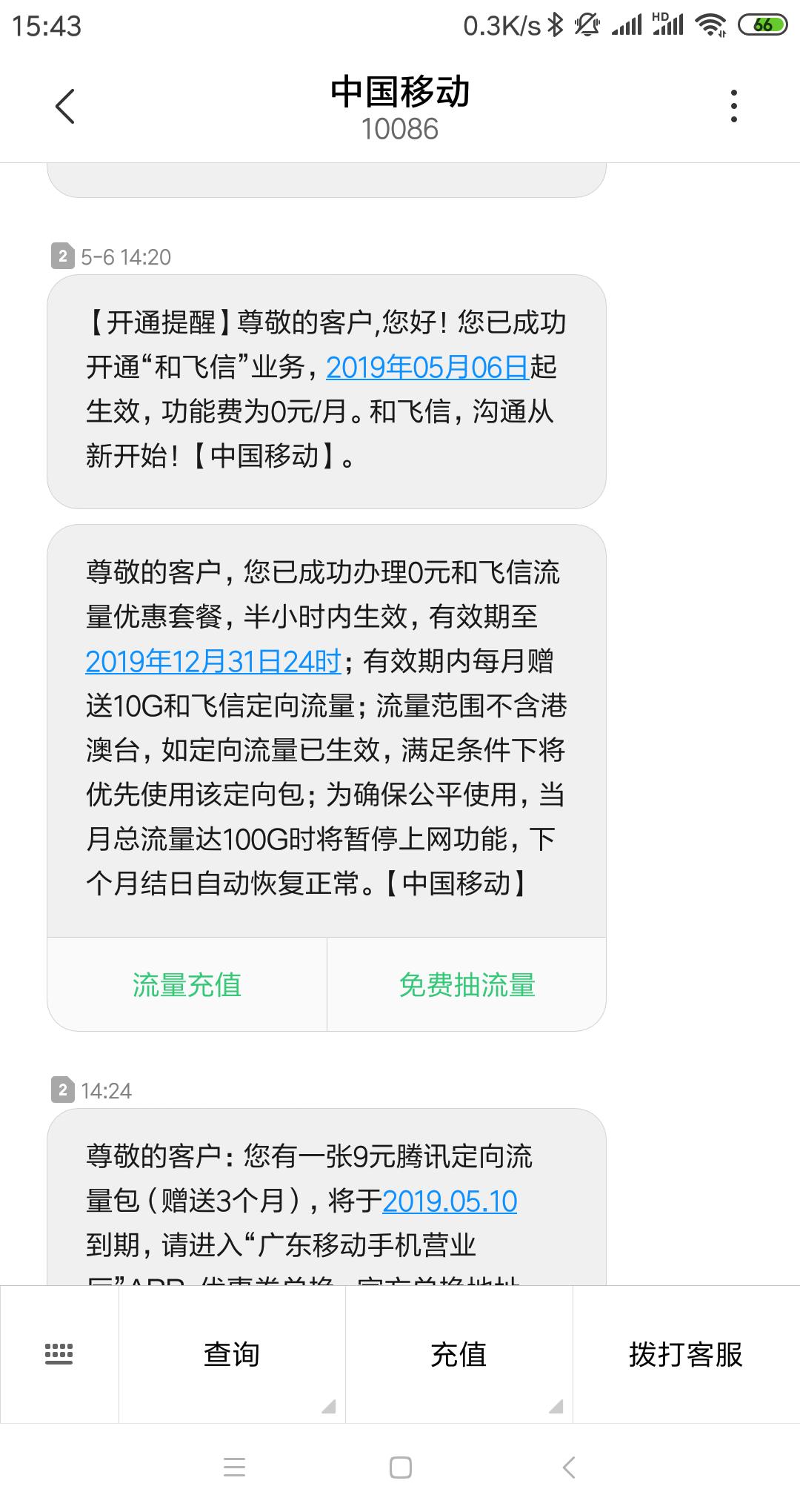 imessage怎么开启不了(imessage信息关闭会怎样)插图(6)