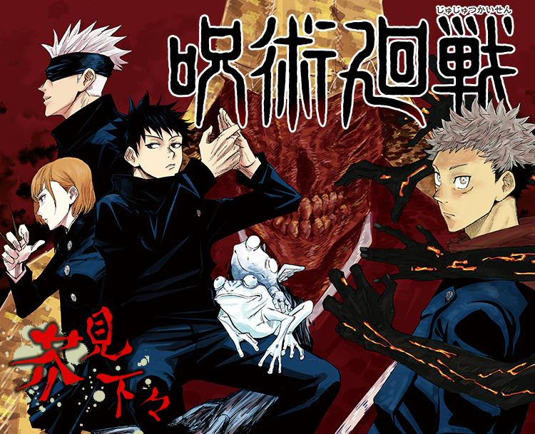 日本頂級漫畫家吐槽新生代漫畫,《咒術回戰》《鬼滅之刃》躺槍