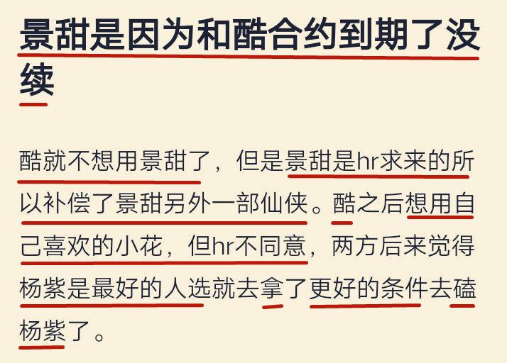 是杨紫救场,还是撕饼景甜、叶青?优酷、欢瑞联合声明是怎么回事