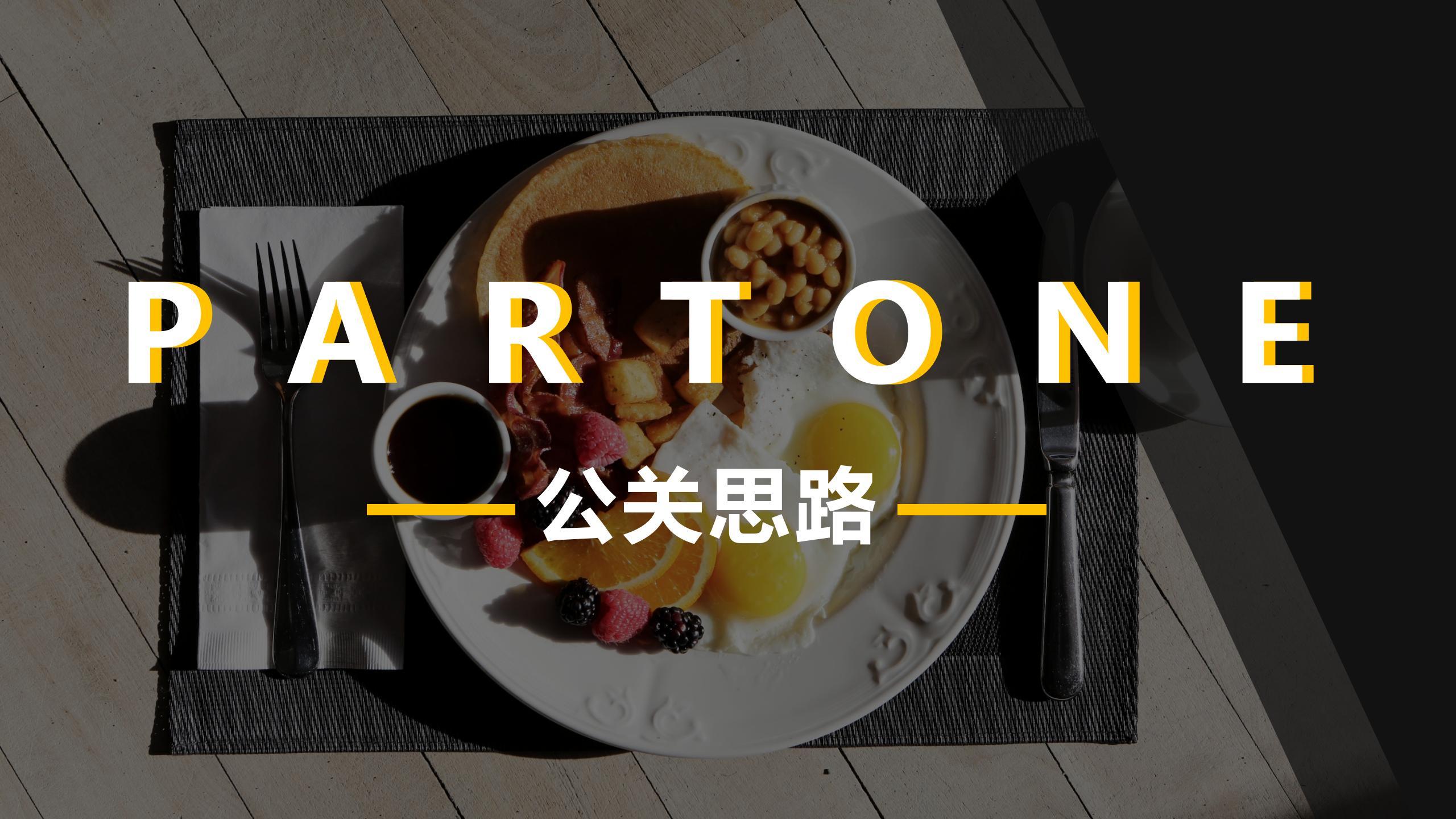 2019房地产美食节活动方案,打造一场高端的全球美食节