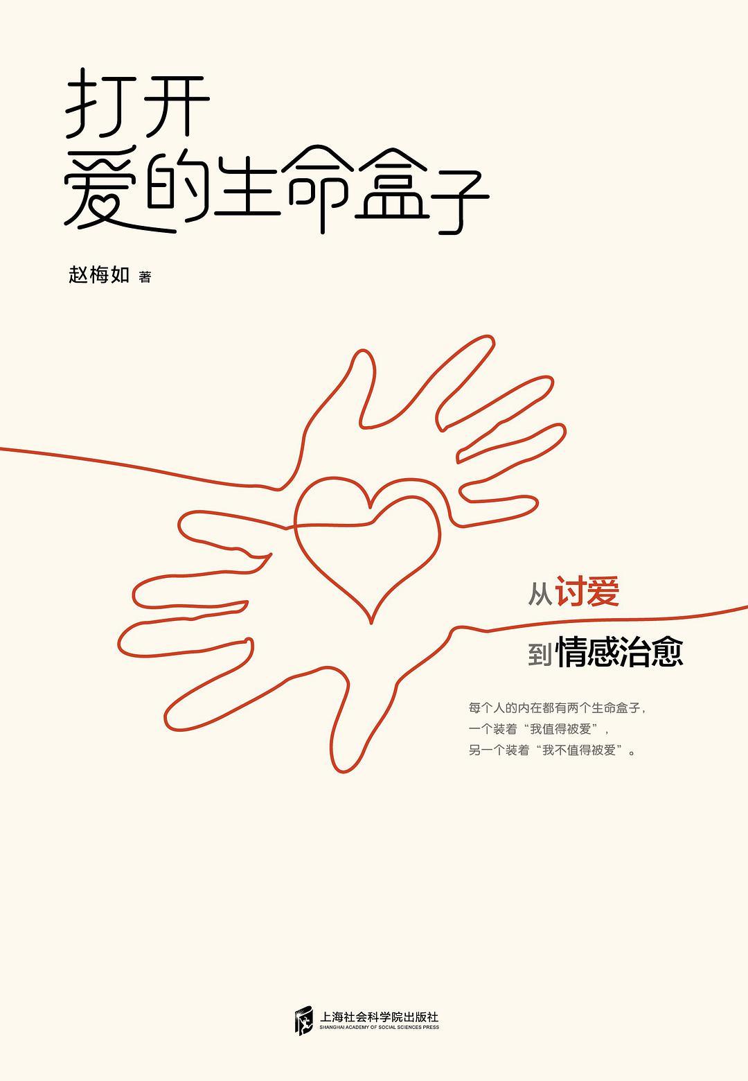 """《打开爱的生命盒子》:""""我不值得被爱""""是误解,因为爱一直都在"""