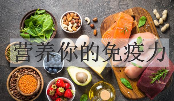 后抗疫时期,如何营养你的免疫力 营养配餐 第2张