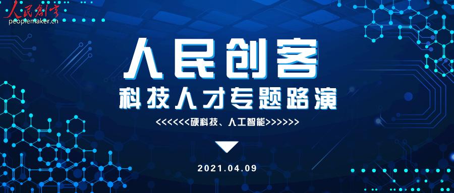 2021人民创客科技人才专题路演活动(第六期)成功举办