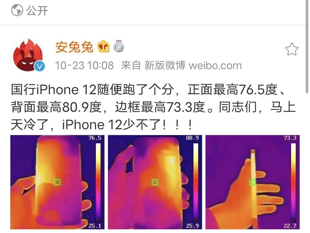 正经测试你不行,安兔兔测试iPhone 12温度高达80度